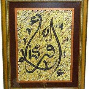 cadre-calligraphie-arabe