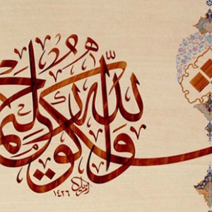 tableau-calligraphie-arabe