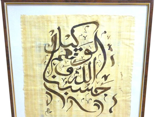 cadre calligraphie arabe pas cher