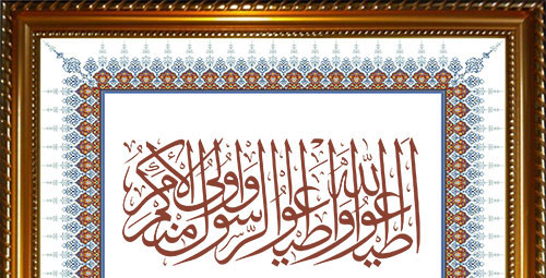 cadre calligraphe arabe prenom
