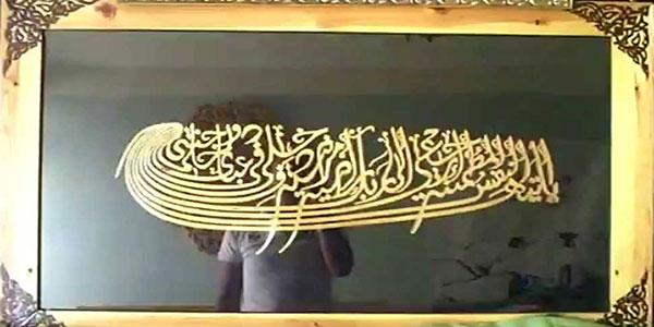 cadre calligraphie arabe