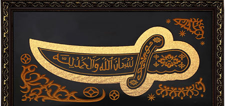 cadre islam moderne