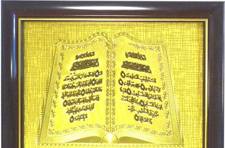 cadre islamique