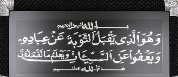 cadre musulman