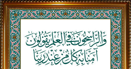 cadre photo islam
