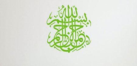 stickers écriture arabe pas cher