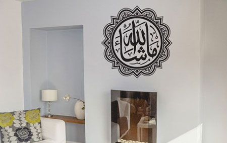 stickers islam allah pas cher