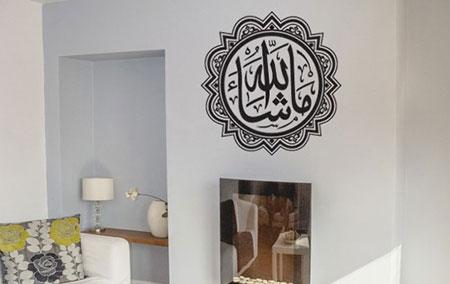 stickers islam allah pas cher