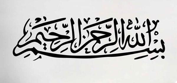 stickers islam