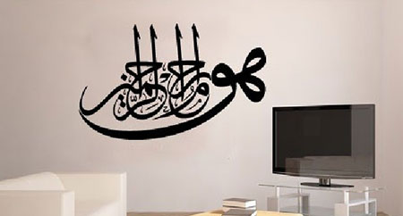 stickers islamique calligraphie arabe