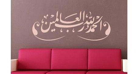 stickers-muraux-calligraphie-arabe