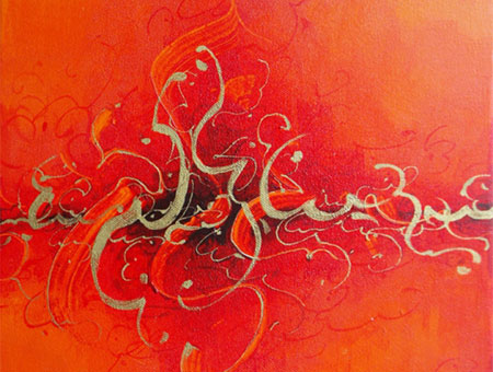 tableau decoration arabesque