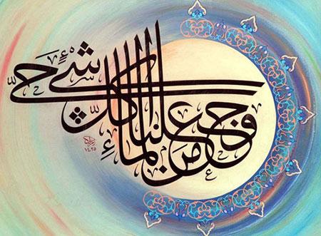 tableau calligraphie arabe moderne