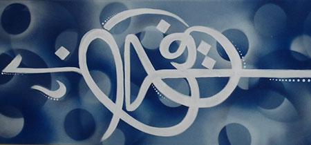 tableau calligraphie oriental