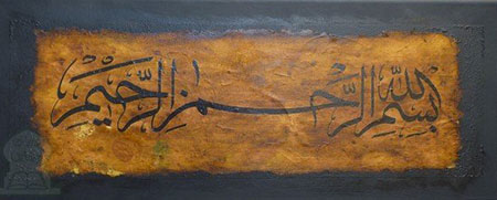 tableau ecriture arabe