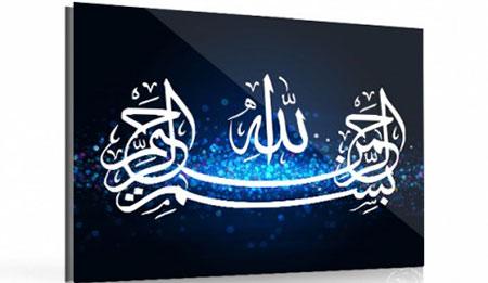 tableau islam design