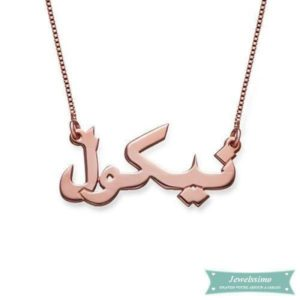 collier-prenom-style-arabic-en-or-rose